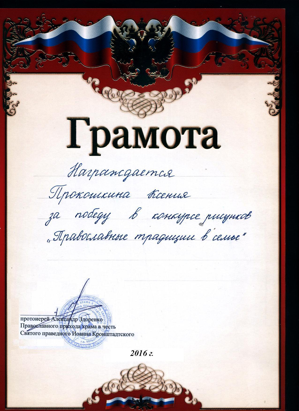 Отчет о проведении конкурса рисунков и плакатов ко дню Семьи
