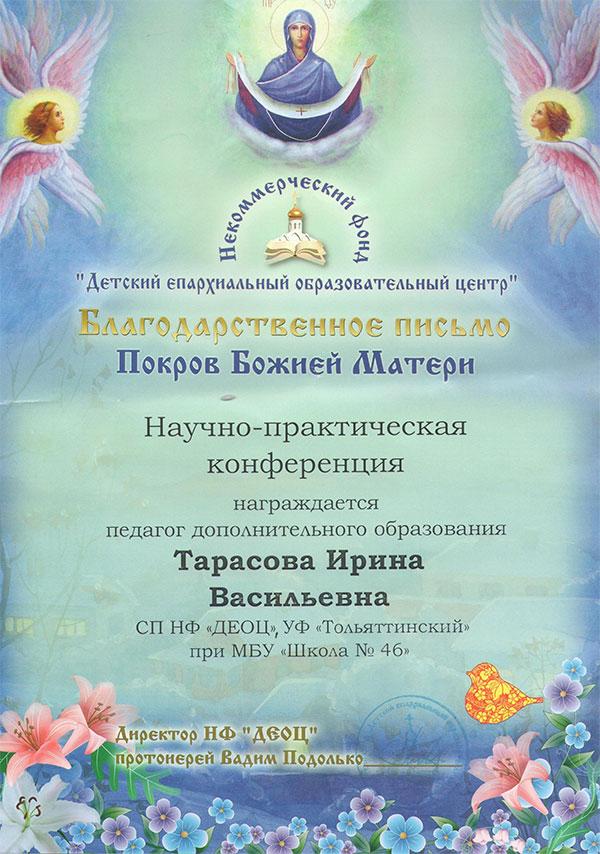 НПК «Покров Богородицы над Россией»