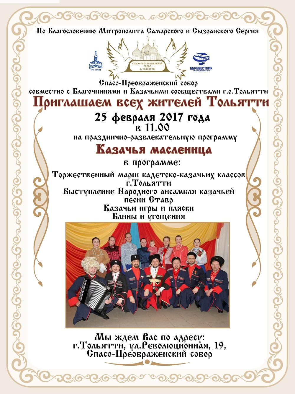 kazachya maslenica