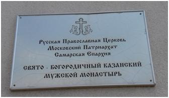 Паломническая поездка в свято-богородичный казанский мужской монастырь (село Винновка)