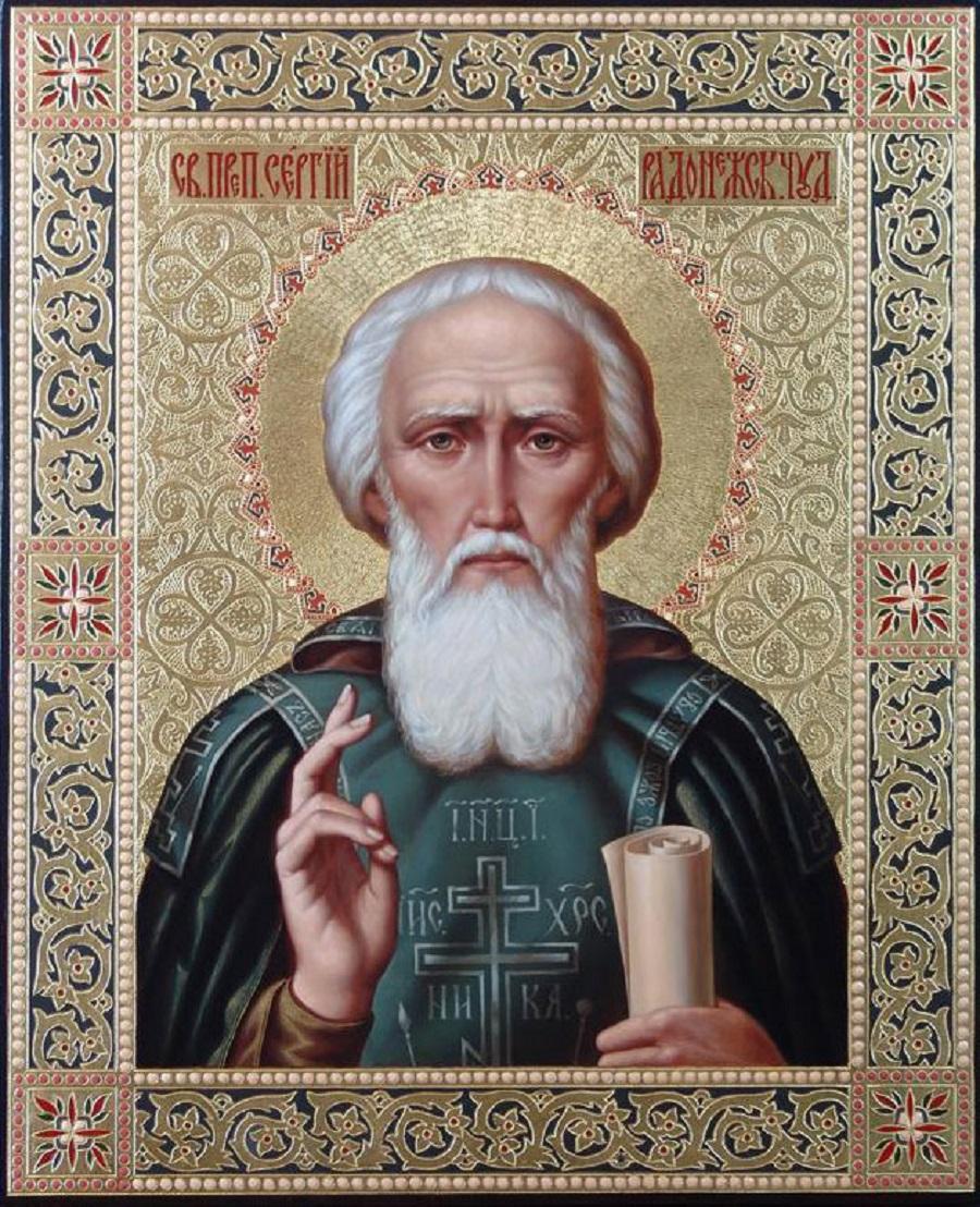 """""""Полюби святого Сергия. И он полюбит тебя""""."""
