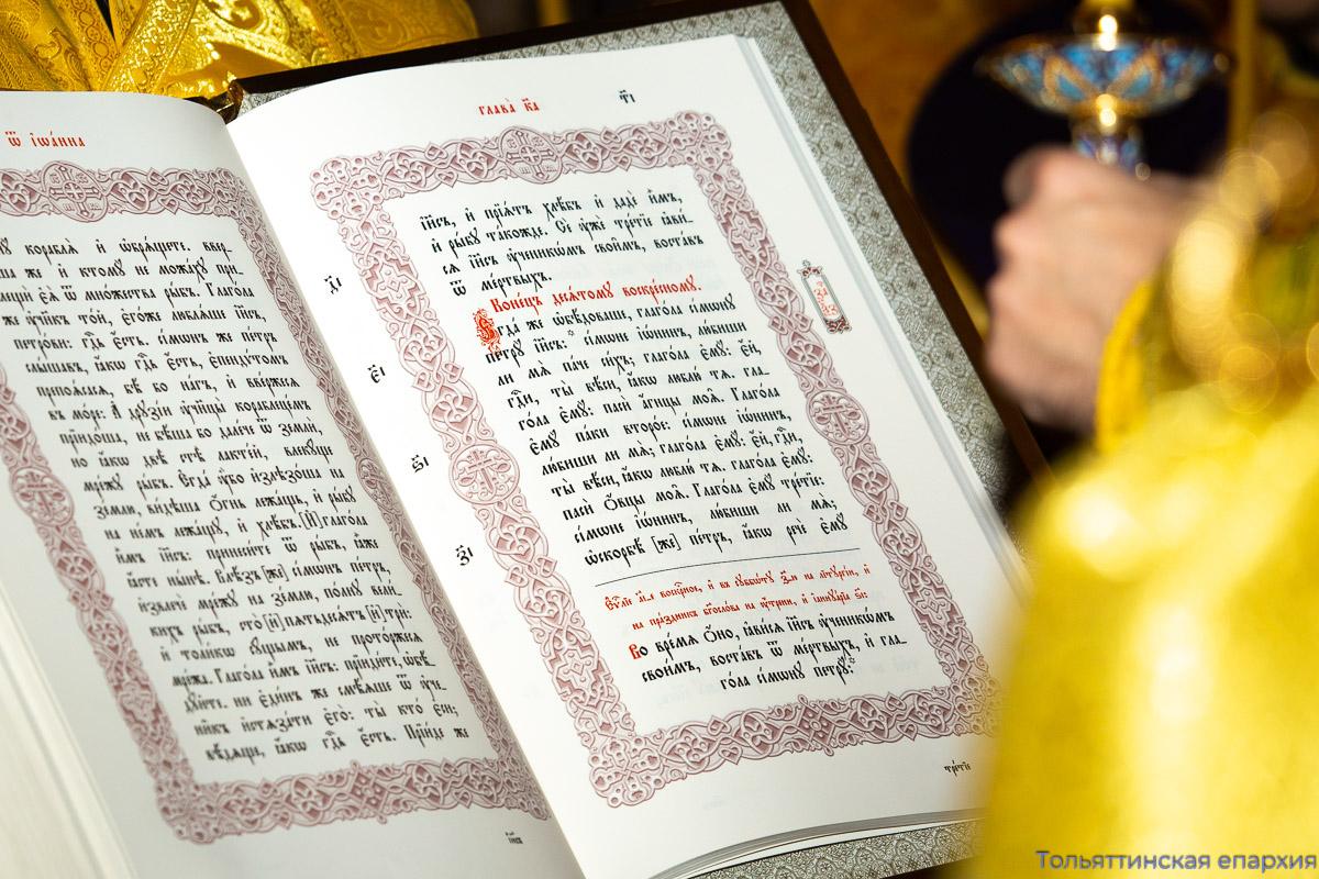 Слово Архипастыря в канун Недели 22-й по Пятидесятнице