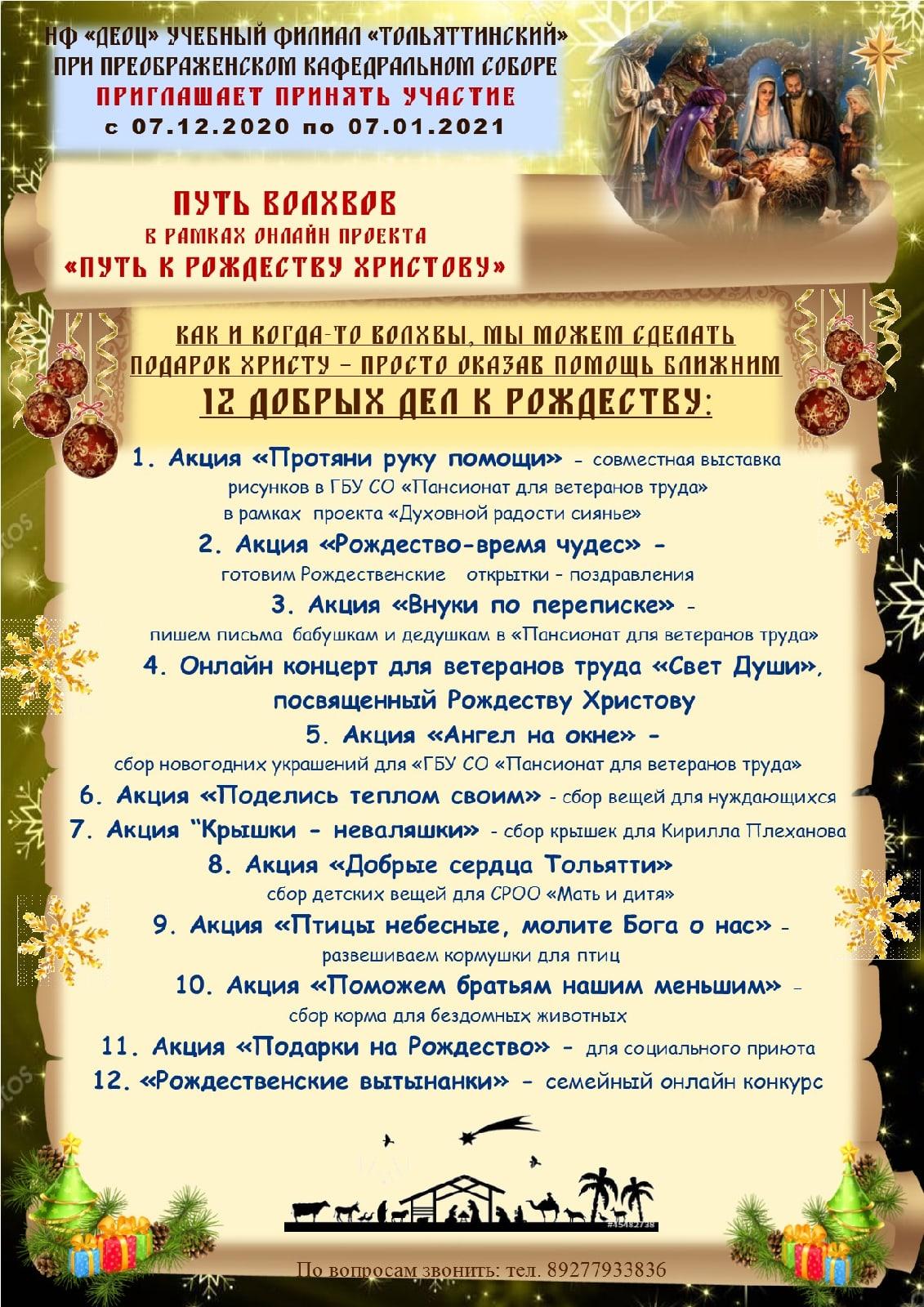 Путь к Рождеству Христову