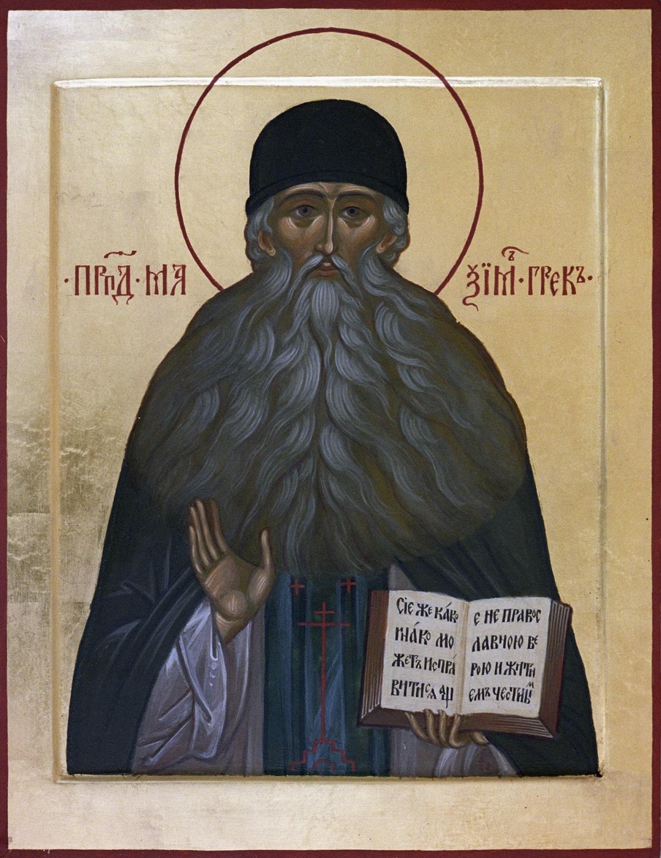 Память преподобного Максима Грека