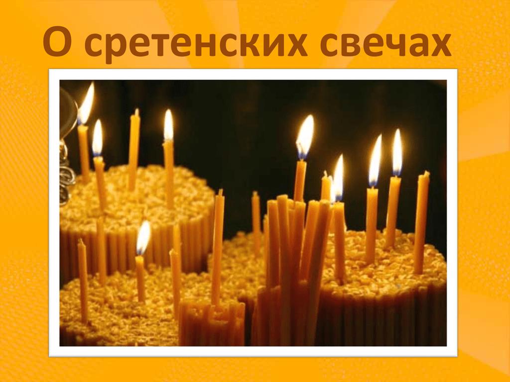 О Сретенской свече